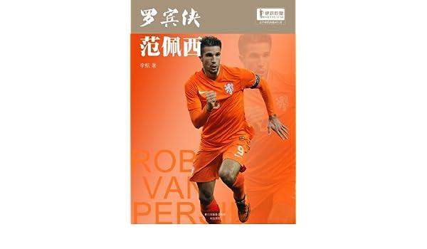 Amazon the world cup star series robin van persie chinese amazon the world cup star series robin van persie chinese edition ebook li hang kindle store fandeluxe Document