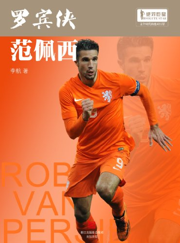 Amazon the world cup star series robin van persie chinese the world cup star series robin van persie chinese edition by li fandeluxe Document