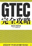 GTEC完全攻略  模試CD-ROM付
