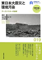 東日本大震災と環境汚染 ― アースドクターの診断 (早稲田大学ブックレット<「震災後」に考える>)