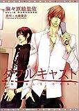 Double Cast (Yaoi) (Doki Doki) by Takana Mizuhashi (Artist), Ellie Mamahara (4-Nov-2010) Paperback