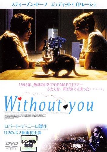 ウィズアウト・ユー(1999年)