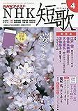 NHK短歌 2019年 04 月号 [雑誌]