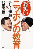 お笑いニッポンの教育」テリー伊藤 和田 秀樹
