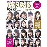 乃木坂46 Special 2019 カバーモデル:乃木坂46( のぎざか 46 )グループ