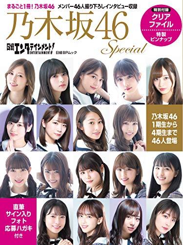 乃木坂46 Special 2019