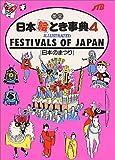 英文 日本絵とき事典(4) ILLUSTRATED FESTIVALS OF JAPAN (日本のまつり編) (Japan in Your Pocket Series)