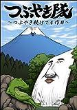 つぶやき隊 ~つぶやき続けて4作目~ [DVD]