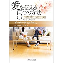 The Five Love Languages - the Japanese Language Edition (Japanese Edition)