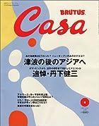 Casa BRUTUS (カーサ・ブルータス) 2005年 06月号