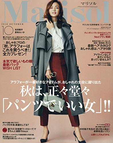 Marisol コンパクト版 2018年10月号 最新号 表紙画像