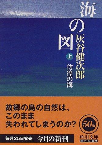 海の図〈上〉彷徨の海 (角川文庫)