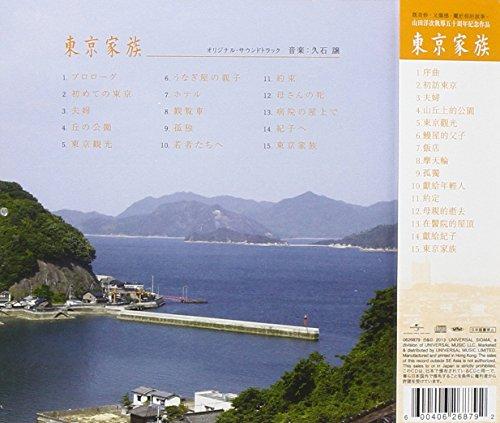 Tokyo Kazoku (Original Soundtrack)