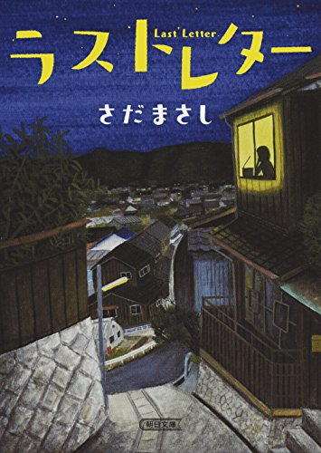 ラストレター (朝日文庫)