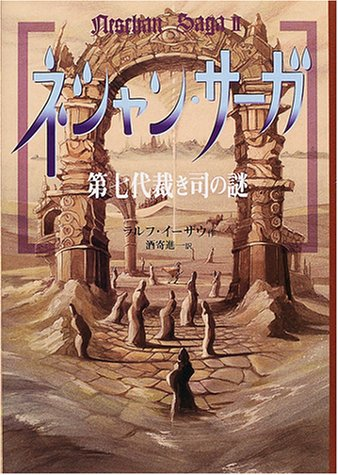ネシャン・サーガ〈2〉第七代裁き司の謎