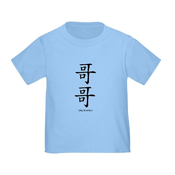 7ce1ffe625 Amazon.com: CafePress - Big Brother Chinese Family Toddler T-Shirt - Cute  Toddler T-Shirt, 100% Cotton White: Clothing