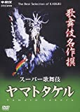 Kabuki Theatre - Yamato Takeru: Super Kabuki by Nakamura Ennosuke III