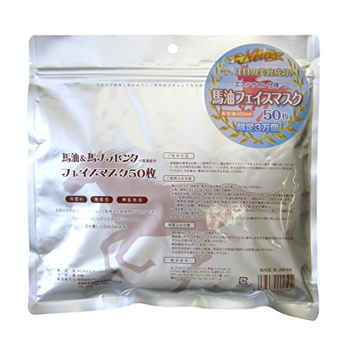 Horse oil & horse placenta face mask 50 pieces *AF27* -