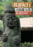 街道をゆく〈28〉耽羅紀行 (朝日文庫)