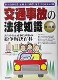 交通事故の法律知識―最新の法令・数字・事例による紛争解決の決定版!