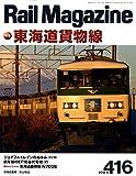Rail Magazine (レイル・マガジン) 2018年5月号 Vol.416