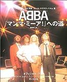 ABBA―『マンマ・ミーア!』への道
