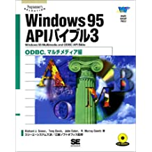 Windows95 API Bible <3> ODBC, Multimedia Edition (Programmer's SELECTION) (1997) ISBN: 4881354744 [Japanese Import]