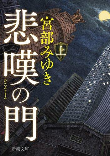 悲嘆の門(上) (新潮文庫)