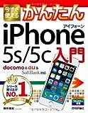 今すぐ使えるかんたん iPhone5s/5c入門 [docomo&au&SoftBank対応]