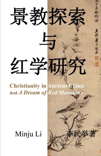 Jing Jiao Tan Suo yu Hong Xue Yan Jiu (Chinese Edition)