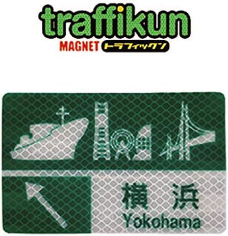 道路標識 ミニチュア マグネット ステッカー 横浜SA ・道路標識を制作している会社が作った本物と同素材のミニチュア マグネット トラフィックン