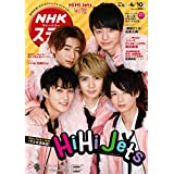 NHK ウイークリーステラ 2020年 4/10号