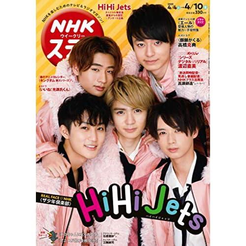 NHK ウイークリーステラ 2020年 4/10号 表紙画像