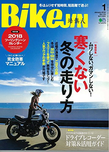 BikeJIN 2018年1月号 画像 A