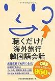 CD 聴くだけ!海外旅行韓国語会話 ([CD+テキスト])