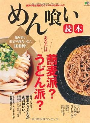 めん喰い読本 (エイムック 2022)