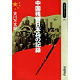 中国残留日本兵の記録 (同時代ライブラリー (203))