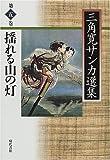 揺れる山の灯 (三角寛サンカ選集)