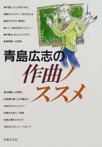 青島広志の作曲ノススメ