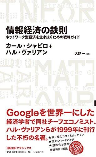 情報経済の鉄則 ネットワーク型経済を生き抜くための戦略ガイド (日経BPクラシックス)