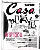 Casa BRUTUS (カーサ・ブルータス) 2003年 6月号 [雑誌]