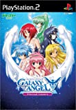 Galaxy Angel: Eternal Lovers [Limited Edition w/ Booklet and DVD] [Japan Import]