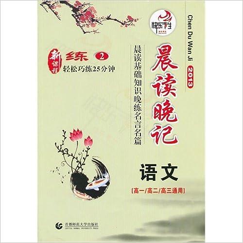 Book The language in the senior high school morning reads that the ground wok knowledge late does a famous saying article.2 (Chinese edidion) Pinyin: gao zhong yu wen chen du ji chu zhi shi wan lian ming yan ming pian. 2