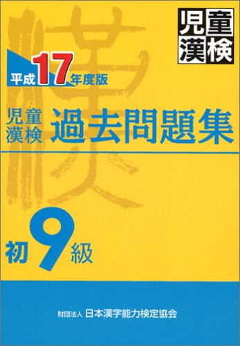 Price comparison product image Grade 9 children Kanken past collection problem first (2005) ISBN: 4890961194 [Japanese Import]