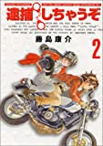 You're Under Arrest (2) <New Edition> (afternoon KC (203)) (1999) ISBN: 4063142035 [Japanese Import]