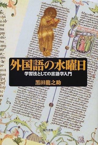外国語の水曜日―学習法としての言語学入門