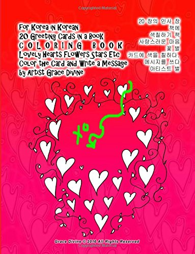 Download for Korea in Korean 20 Greeting Cards in a Book COLORING BOOK Lovely Hearts Flowers Stars Etc Color the Card and Write a Message by Artist Grace Divine (Korean Edition) ebook