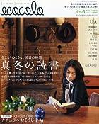 ecocolo (エココロ) 2010年 02月号 [雑誌]