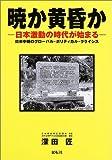 暁か黄昏か―日本激動の時代が始まる
