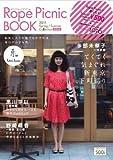 Rope Picnic BOOK 2011Spring&Summer ([テキスト])
